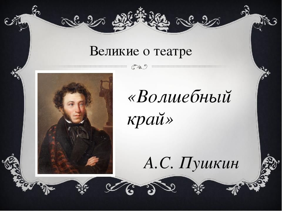 Великие о театре «Волшебный край» А.С. Пушкин