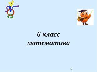 6 класс математика