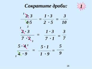 Сократите дроби: = = = = = = 1 1 2 1 1 1 1 2· 3 4·5 2 · 3 7 · 2 5 · 4 4 · 9