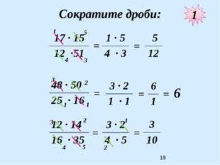 Сократите дроби: = = = = = 6 = = 1 1 3 4 5 1 3 1 2 5 3 4 2 2 1 17 · 15 12 ·5
