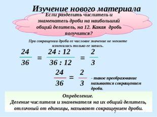 На какие числа можно разделить числитель и знаменатель дроби? На 2, 3, 4, 6,