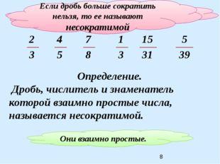 Что можно сказать о числах 2 и 3? Если дробь больше сократить нельзя, то ее н
