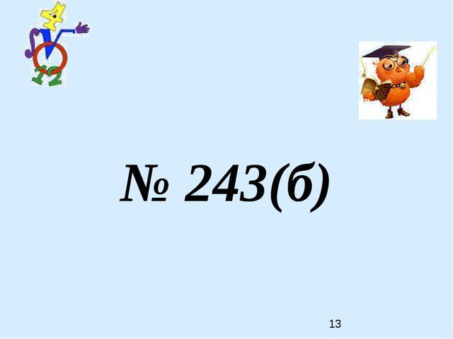 № 243(б)