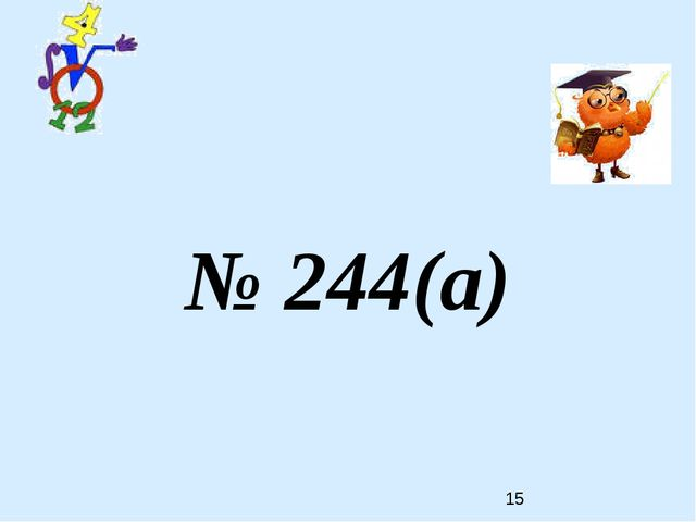 № 244(а)