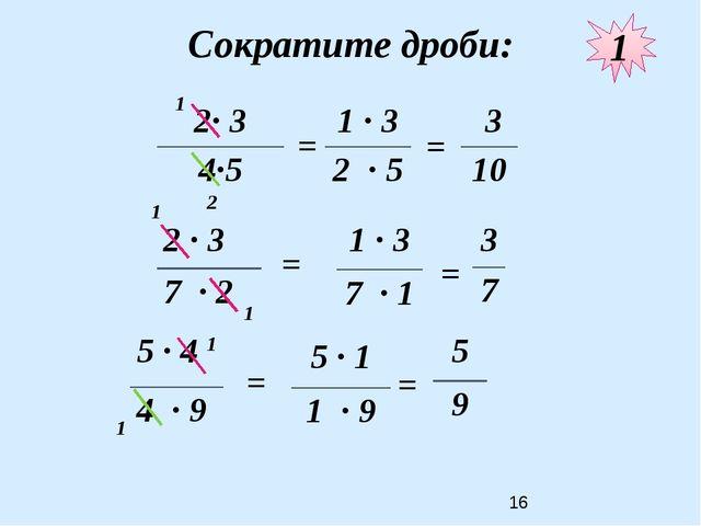 Сократите дроби: = = = = = = 1 1 2 1 1 1 1 2· 3 4·5 2 · 3 7 · 2 5 · 4 4 · 9...