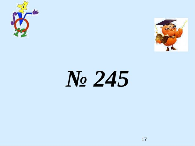 № 245