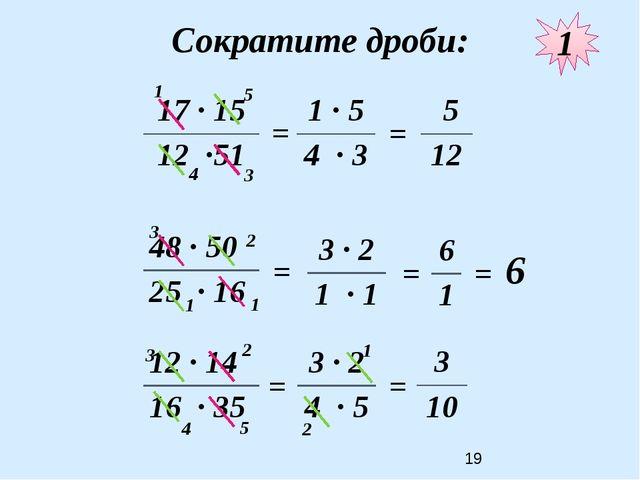 Сократите дроби: = = = = = 6 = = 1 1 3 4 5 1 3 1 2 5 3 4 2 2 1 17 · 15 12 ·5...