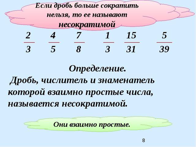 Что можно сказать о числах 2 и 3? Если дробь больше сократить нельзя, то ее н...