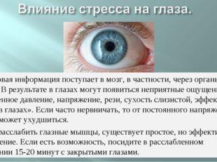 Стрессовая информация поступает в мозг, в частности, через органы зрения. В р
