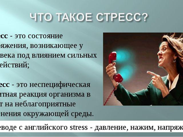 Стресс - это состояние напряжения, возникающее у человека под влиянием сильн...