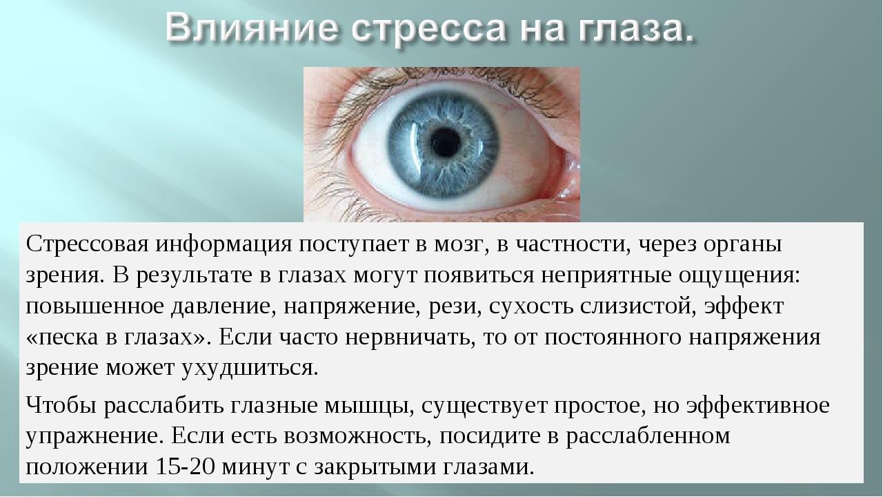 Стрессовая информация поступает в мозг, в частности, через органы зрения. В р...