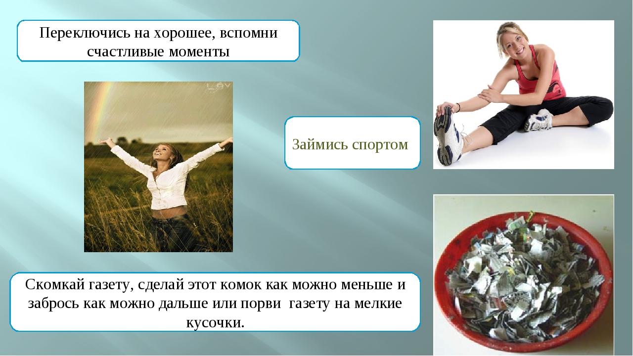 Переключись на хорошее, вспомни счастливые моменты Займись спортом Скомкай га...