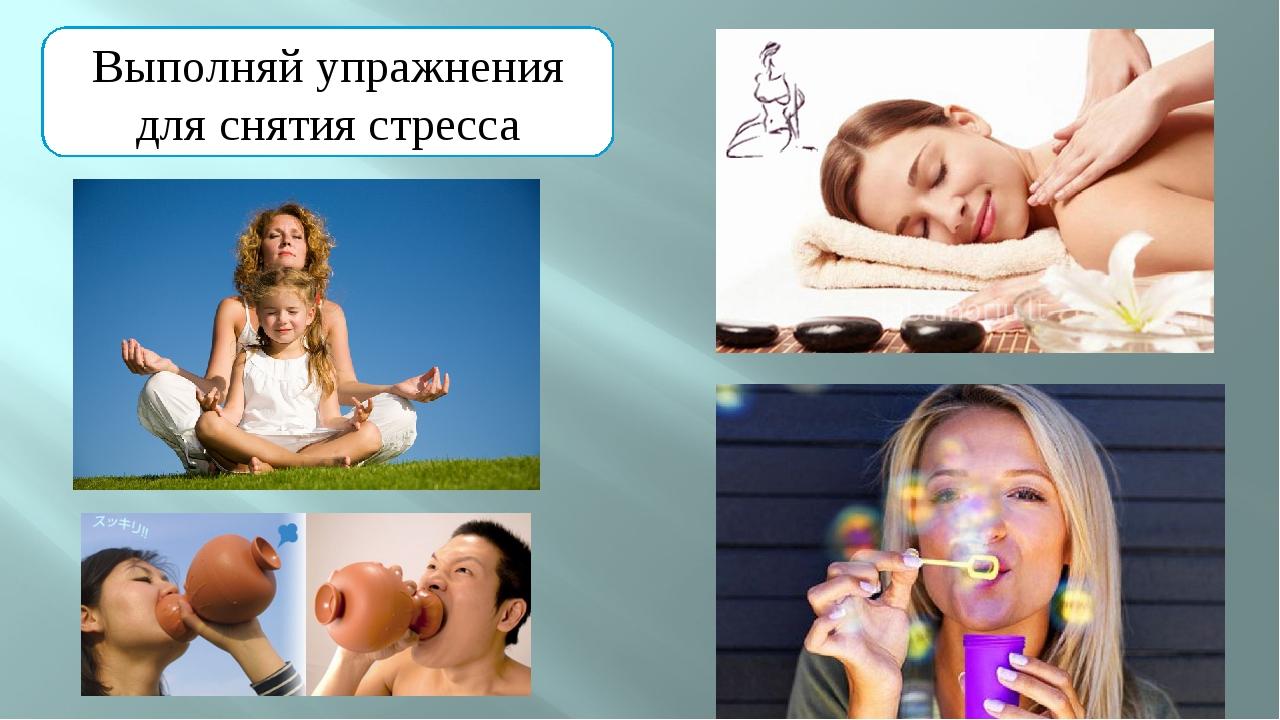 Выполняй упражнения для снятия стресса