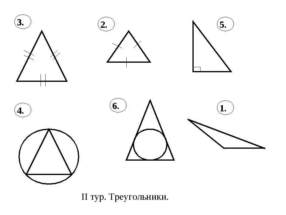 3. 6. 4. 1. 5. 2. II тур. Треугольники. 3.