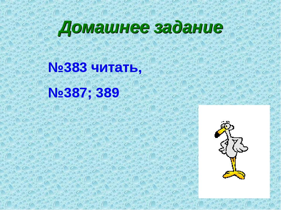 * Домашнее задание №383 читать, №387; 389