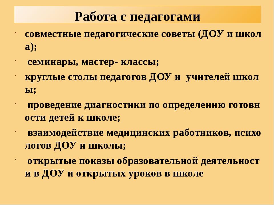 Работа с педагогами совместные педагогические советы (ДОУ и школа); семинары,...