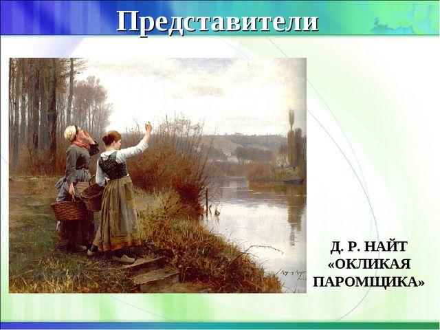 Д. Р. НАЙТ «ОКЛИКАЯ ПАРОМЩИКА» Представители