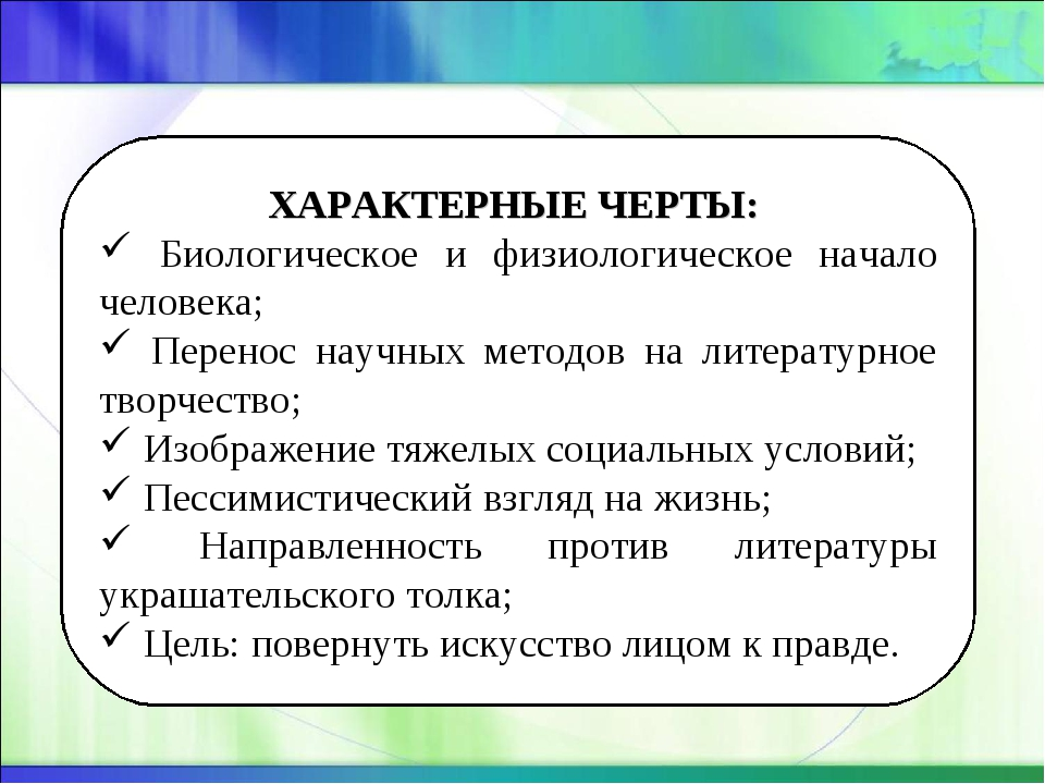 ХАРАКТЕРНЫЕ ЧЕРТЫ: Биологическое и физиологическое начало человека; Перенос н...