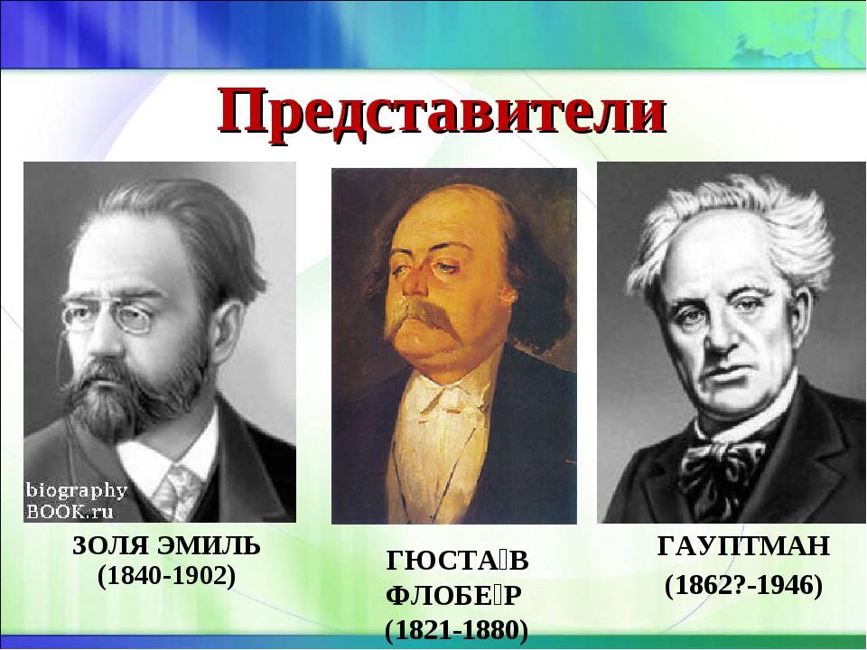 ЗОЛЯ ЭМИЛЬ (1840-1902) ГАУПТМАН (1862?-1946) ГЮСТА́В ФЛОБЕ́Р (1821-1880) Пред...