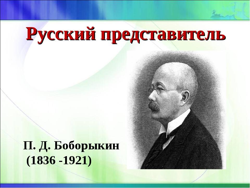 Русский представитель П. Д. Боборыкин (1836 -1921)