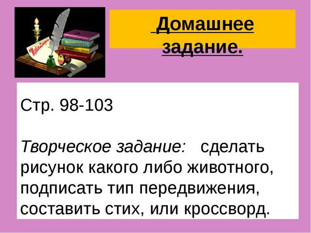 Домашнее задание. Стр. 98-103 Творческое задание: сделать рисунок какого либ...