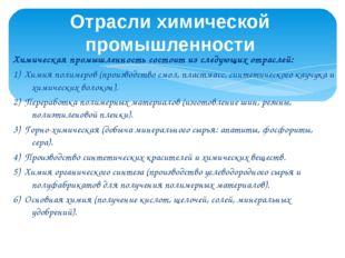 Химическая промышленность состоит из следующих отраслей: 1) Химия полимеров (