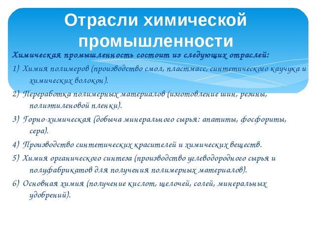 Химическая промышленность состоит из следующих отраслей: 1) Химия полимеров (...
