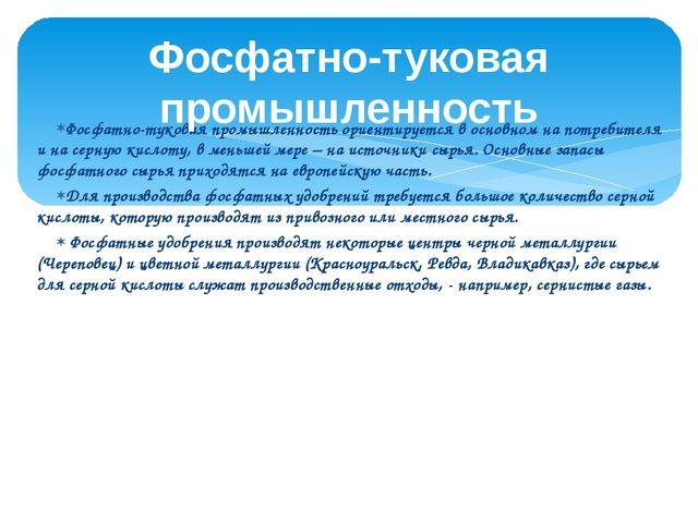 Фосфатно-туковая промышленность ориентируется в основном на потребителя и на...