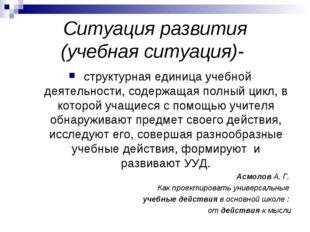 Ситуация развития (учебная ситуация)- структурная единица учебной деятельност