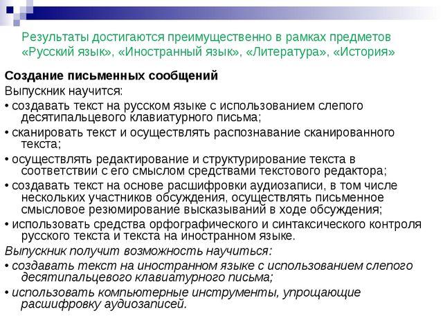 Результаты достигаются преимущественно в рамках предметов «Русский язык», «Ин...