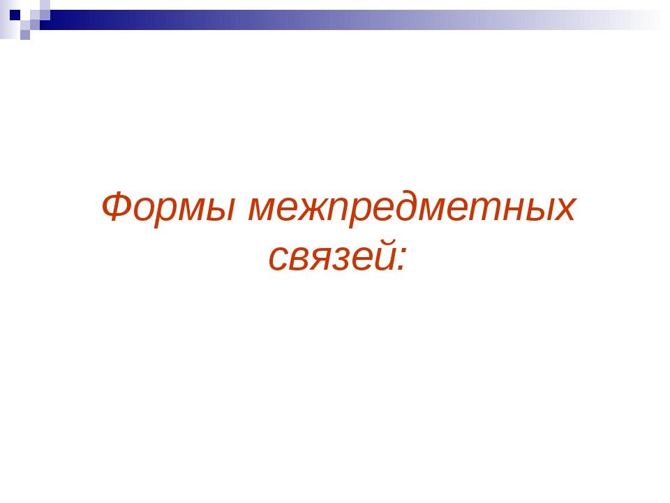 Формы межпредметных связей: