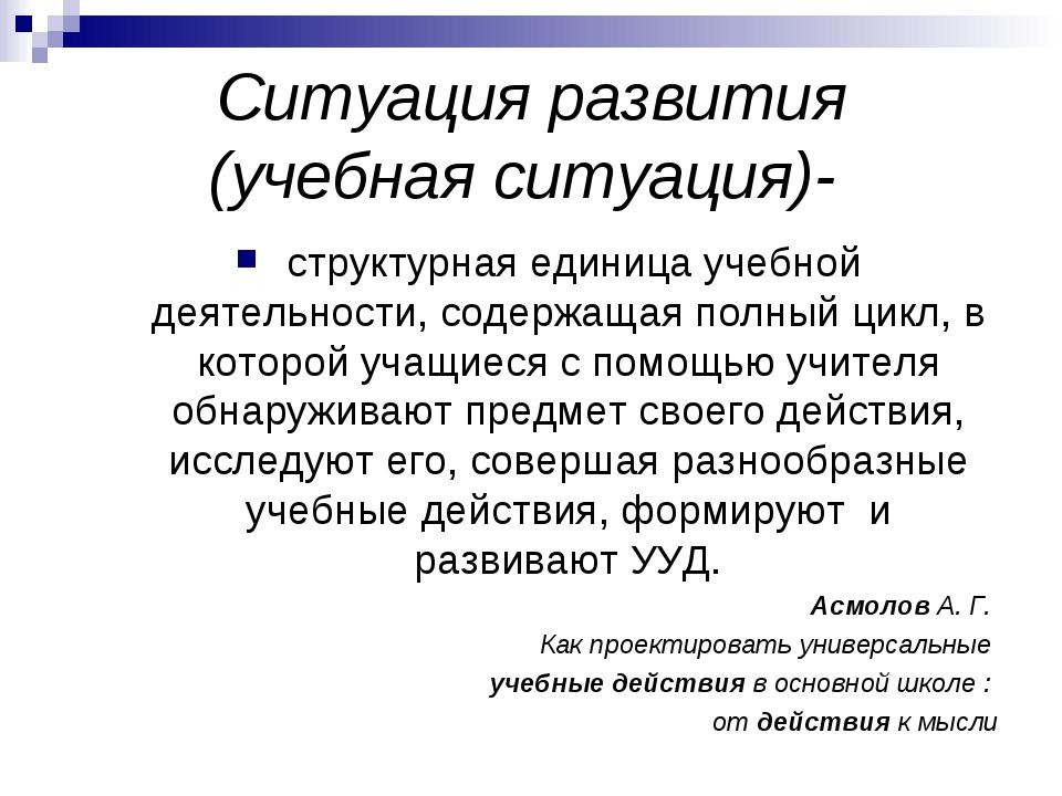 Ситуация развития (учебная ситуация)- структурная единица учебной деятельност...