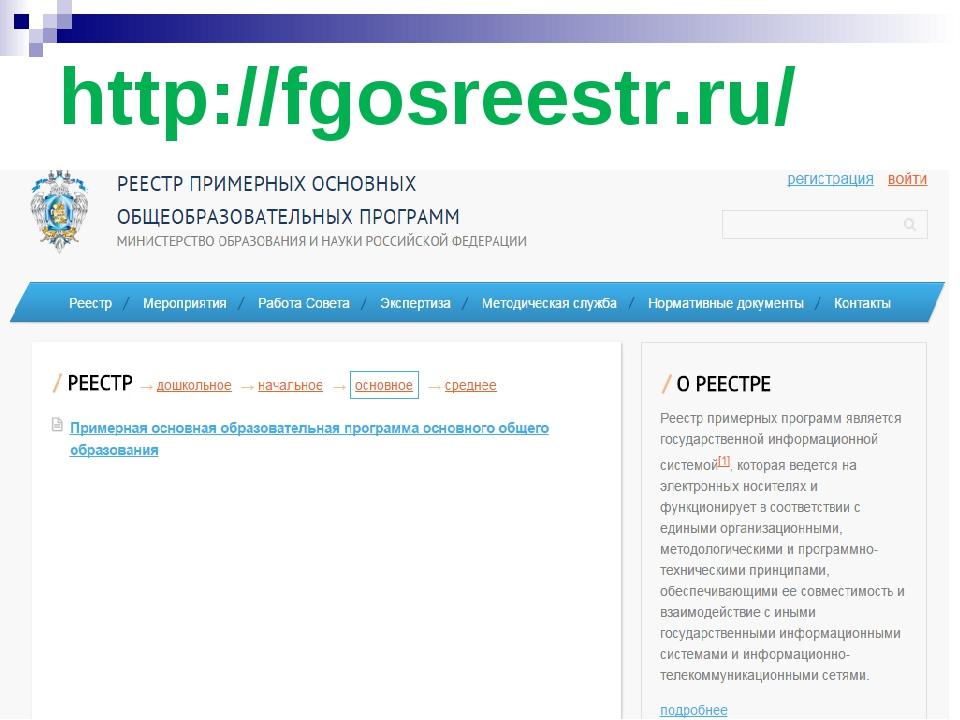 http://fgosreestr.ru/