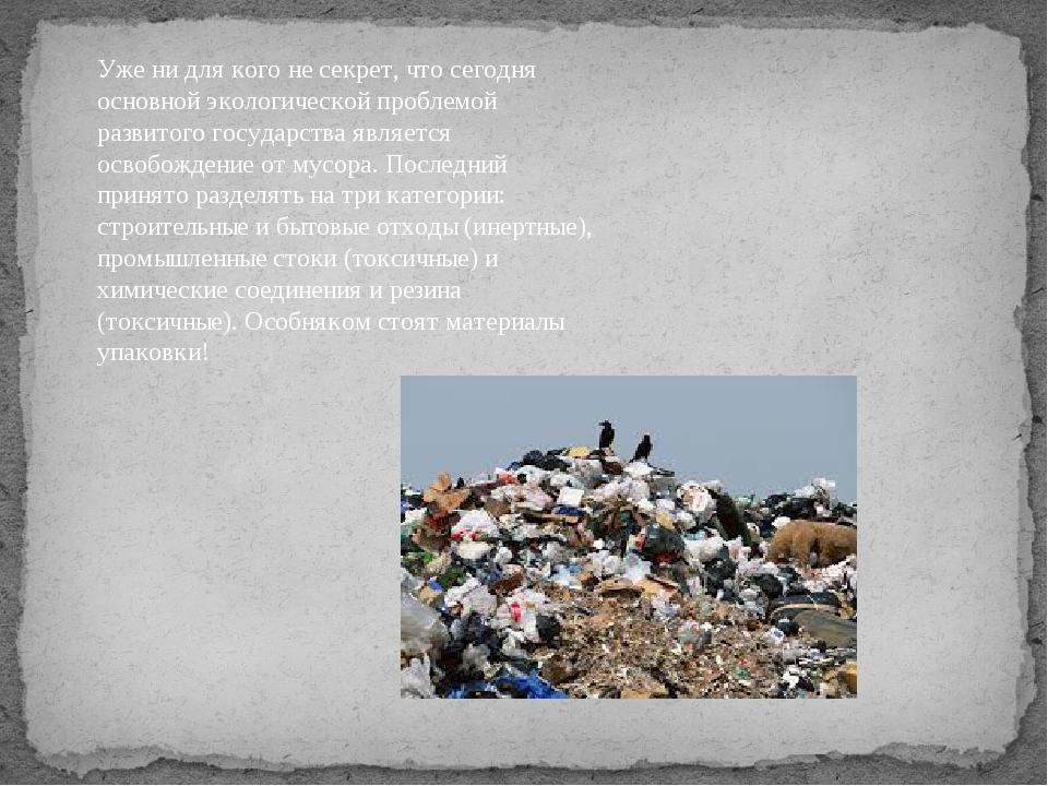 Уже ни для кого не секрет, что сегодня основной экологической проблемой разви...