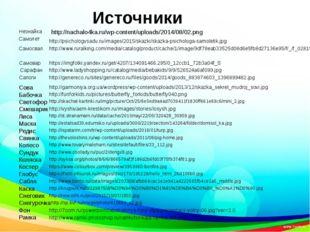 Источники http://nachalo4ka.ru/wp-content/uploads/2014/08/02.png Незнайка ht