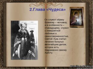 2.Глава «Чудеса» Он служил образу Божиему – человеку, и в особенности – страж