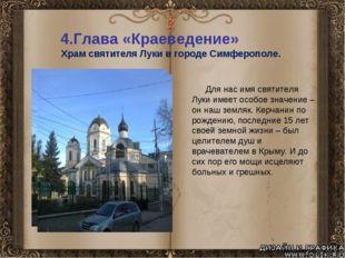 4.Глава «Краеведение» Храм святителя Луки в городе Симферополе. Для нас имя с