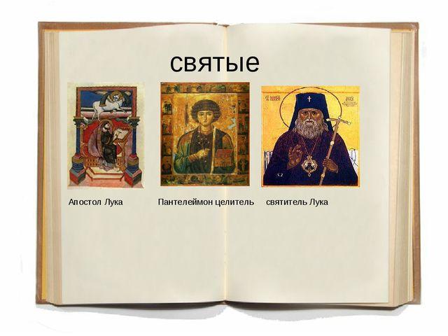 святые Апостол Лука Пантелеймон целитель святитель Лука