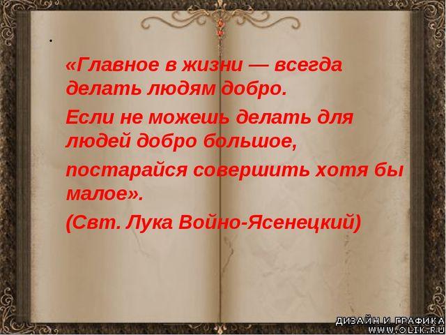 «Главное в жизни — всегда делать людям добро. Если не можешь делать для люде...