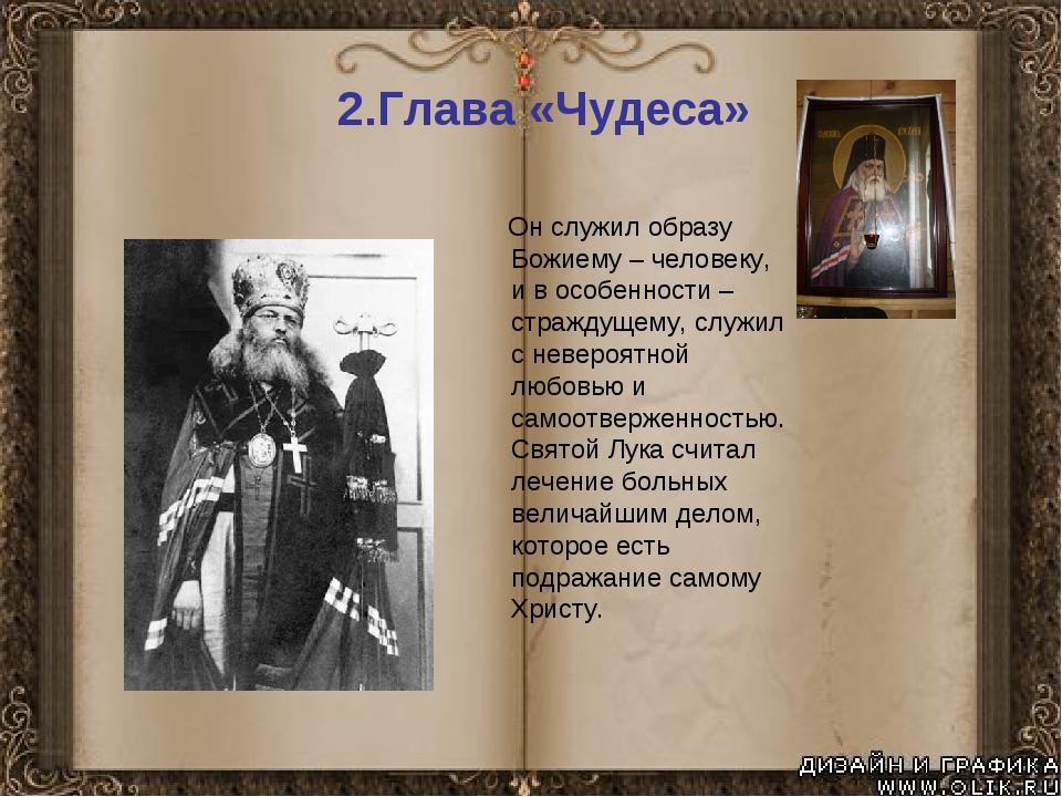 2.Глава «Чудеса» Он служил образу Божиему – человеку, и в особенности – страж...