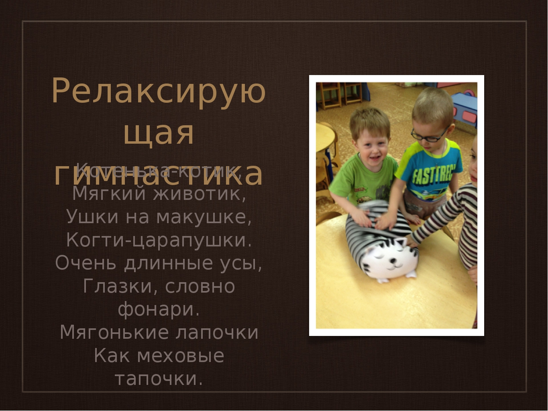 Релаксирующая гимнастика Котенька-котик, Мягкий животик, Ушки на макушке, Ког...