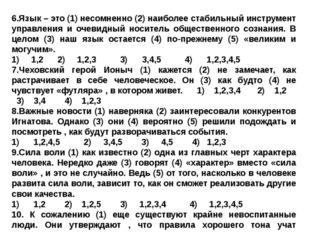 6.Язык – это (1) несомненно (2) наиболее стабильный инструмент управления и о