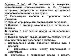 Задание 7 №1 А) По письмам и мемуарам, написанными современниками А. С. Пушки