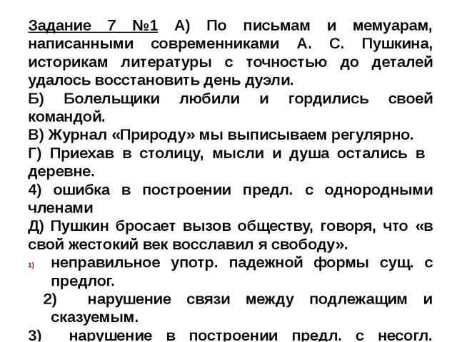 Задание 7 №1 А) По письмам и мемуарам, написанными современниками А. С. Пушки...