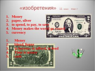 «изобретения» 11 класс Юнит-7 Money paper, silver to spend, to pay, to save M