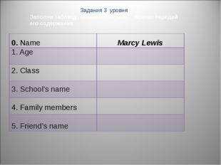 0. Name Marcy Lewis 1. Age  2. Class  3. School's name  4. Family members