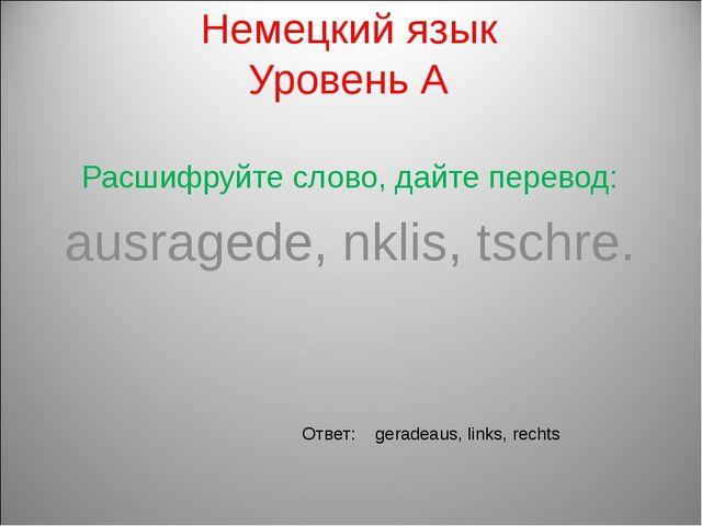 Немецкий язык Уровень А Расшифруйте слово, дайте перевод: ausragede, nklis, t...