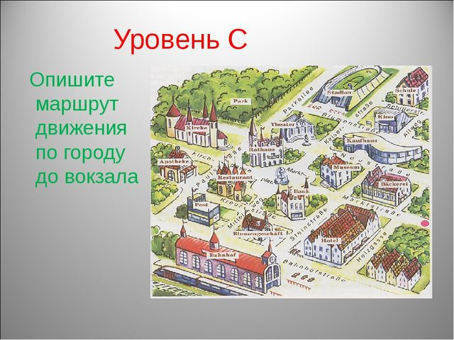Уровень C Опишите маршрут движения по городу до вокзала