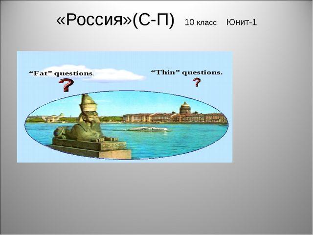 «Россия»(С-П) 10 класс Юнит-1