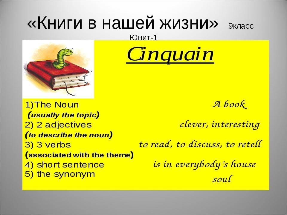 «Книги в нашей жизни» 9класс Юнит-1